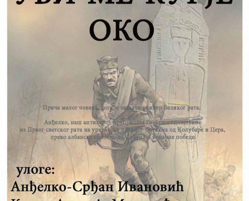 Нов плакат за УБИ МЕ КУРЈЕ ОКО