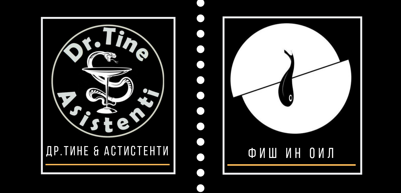 ДР.ТИНЕ & АСТИСТЕНТИ