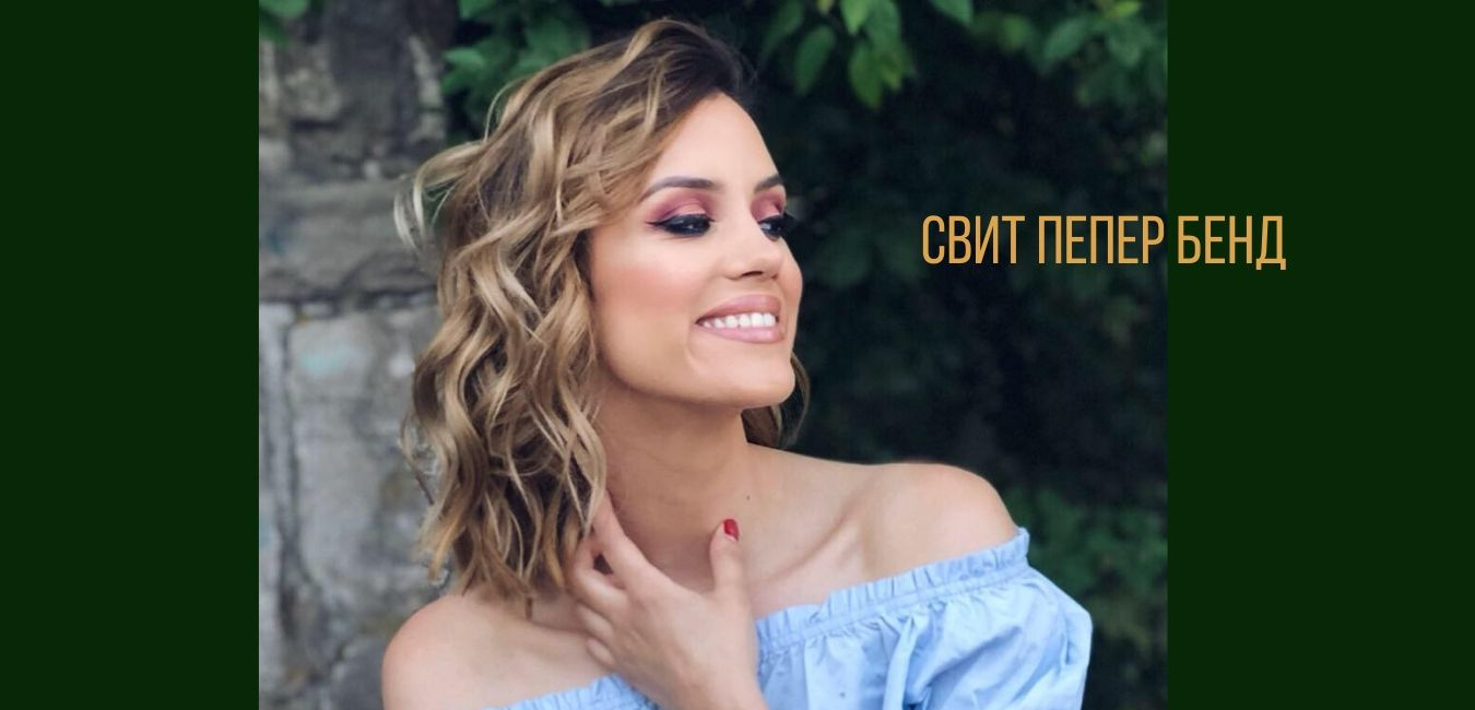 СВИТ ПЕПЕР БЕНД