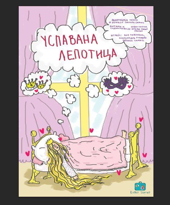 Успавана лепотица (1)
