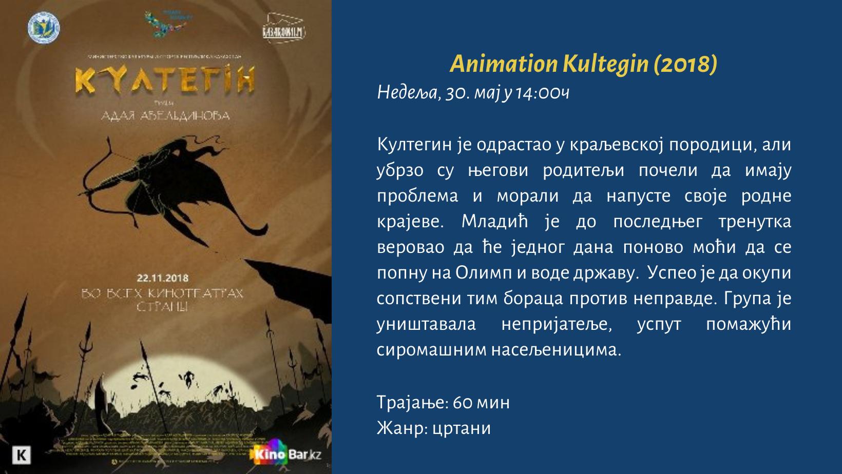 фестивал филма